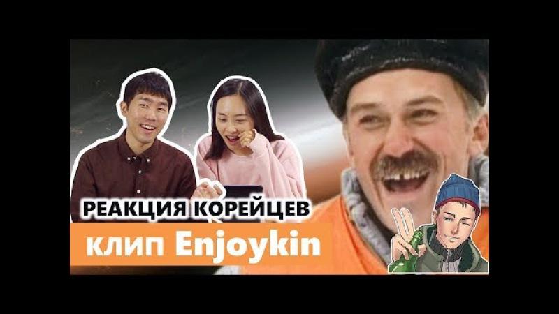 Корейцы смотрят enjoykin 엔조이킨 감상하기! Реакция корейцев на клин enjoykin Москва - Ленинград