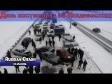 Часть 1. Владивосток. День жестянщика. 17.11.17 Подборка ДТП. Ноябрь 2017