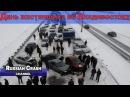 Часть 1 Владивосток День жестянщика 17 11 17 Подборка ДТП Ноябрь 2017