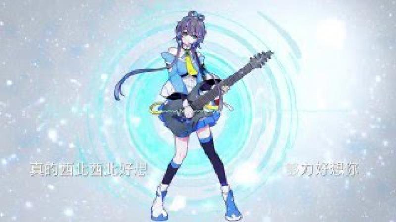 【Luo Tianyi】- I MiSS U (Vocaloid Remix) 【Senjougahara Yousei】