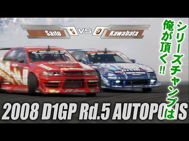 Video Option VOL.174 — D1GP 2008 Rd.5 at Autopolis Circuit: Tsuiso SEMIFINAL - FINAL.