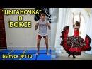 ЦЫГАНОЧКА - как улучшить скорость удара руками, боксерское развивающее упражне
