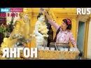 Орёл и Решка 15 сезон 8 серия Янгон Мьянма 2017