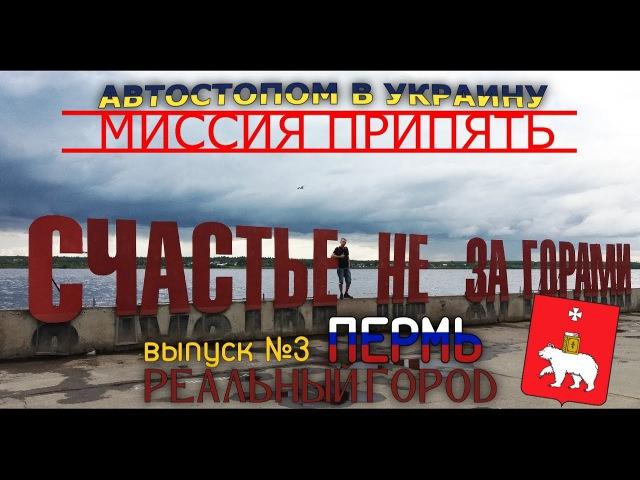 Пермь | Автостопом в Украину - миссия Припять | Чернобыль
