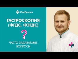 ФГДС (гастроскопия) желудка: часто задаваемые вопросы.
