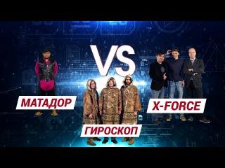 1/4: Матадор VS Гироскоп VS X-Force