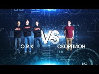 1/8: O.R.K. VS Скорпион