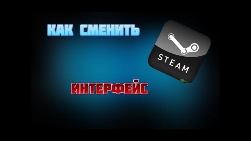 Как изменить интерфейс Steam.Оформление стим 2017. METRO.
