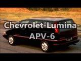 Самодельная ручка для Chevrolet Lumina (APV 1990-96г). 1 parte