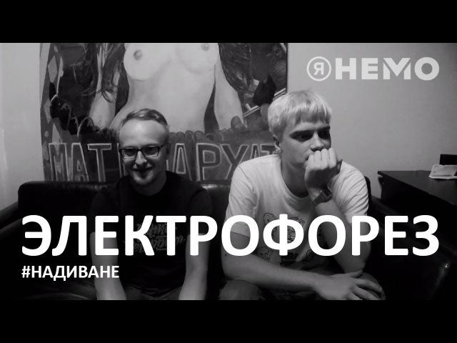 ЭЛЕКТРОФОРЕЗ - Про эпоху хипстеров, технику дискжокеинга и встречи выпускников