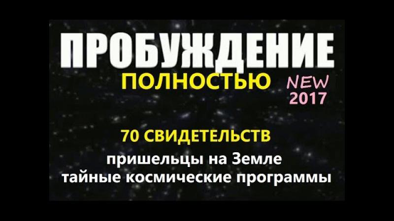 ПРОБУЖДЕНИЕ 2017 фильм про инопланетян NASA НЛО Луна Марс космос пришельцы зона 51, А...