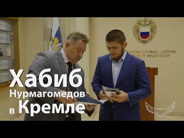 Хабиб Нурмагомедов провёл семинар в Кремле [f,b, yehvfujvtljd ghjd`k ctvbyfh d rhtvkt