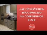 Современные решения дизайна интерьера кухни. Как организовать пространство на  ...