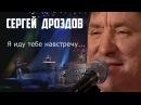 Синяя Птица (Сергей Дроздов) - Я иду тебе навстречу