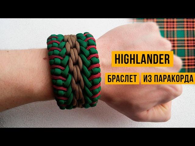 Браслет из паракорда Highlander (Горец)