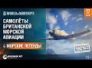 Самолёты британской морской авиации Часть 2 Морские легенды World of Warships