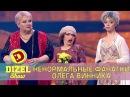 Концерт Олега Винника - на что готовы фанатки ради билетов Дизель шоу юмор Укра ...