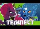 Битва Темпест с Медведицей в игре Май Литл Пони My Little Pony - часть 3