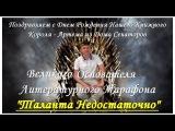 Поздравление Артему Сенаторову от Команды РОК Литературного Марафона Таланта Н...
