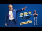 Деньги или позор • 1 сезон 2 выпуск• Деньги или позор: Тимур Родригез (27.07.2017)