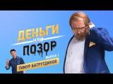 Деньги или позор • 1 сезон 1 выпуск • Деньги или позор: Тимур Батрутдинов (20.07.2017)