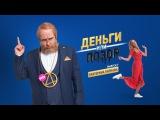 Деньги или позор • 1 сезон 7 выпуск • Деньги или позор: Екатерина Варнава (31.08.2017)