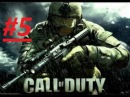 Call of Duty - Modern Warfare 2. Часть 5