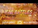 FAB BATTLES 2017 DANCEHALL BEG 1 4 Дарья Цивка VS Muza Sweetkilla
