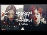 КАК АЙДОЛЫ ПОЮТ БЕЗ ФАНЕРЫ(2 ЧАСТЬ)K-POP, EXO,BTS,BLACKPINK