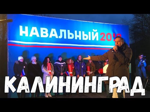 Навальный в Калининграде 10.12.2017