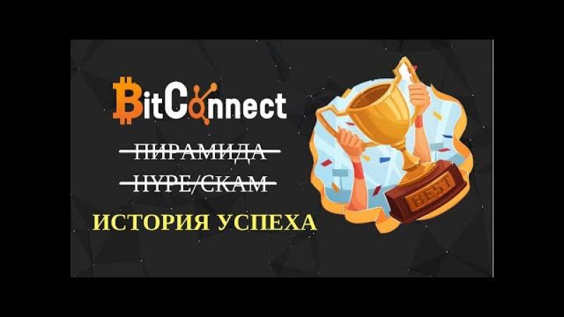 Секрет успеха BitConnect, HextraCoin, HomeBlockCoin