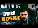 Прохождение BATTLEFIELD 3 Задание 5 Братья По Оружию