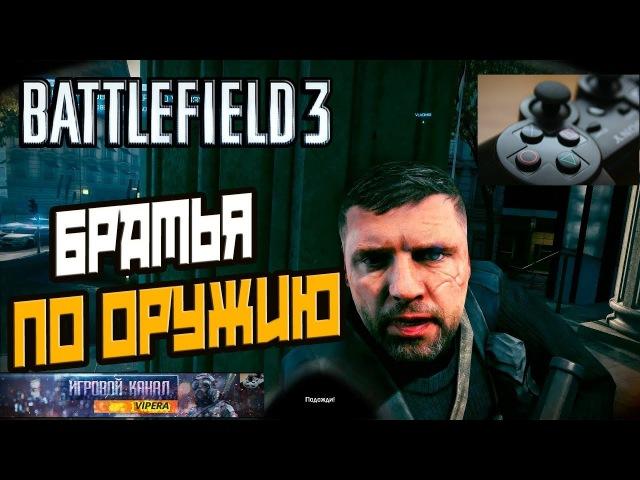 Прохождение BATTLEFIELD 3 — Задание 5 Братья По Оружию