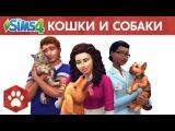 Официальный трейлер-анонс для The Sims 4 Кошки и собаки