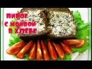 Пирог с мойвой в хлебе/простой рецепт/диетический/pie of fish in bread