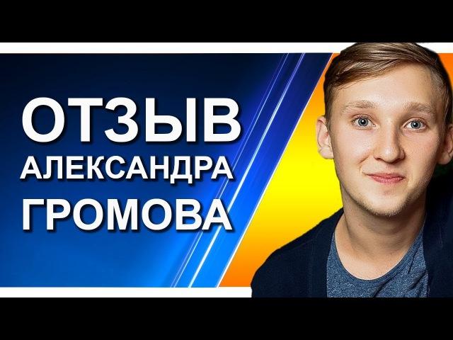 Отзыв Александра Громово о клубе инстаграмщиков