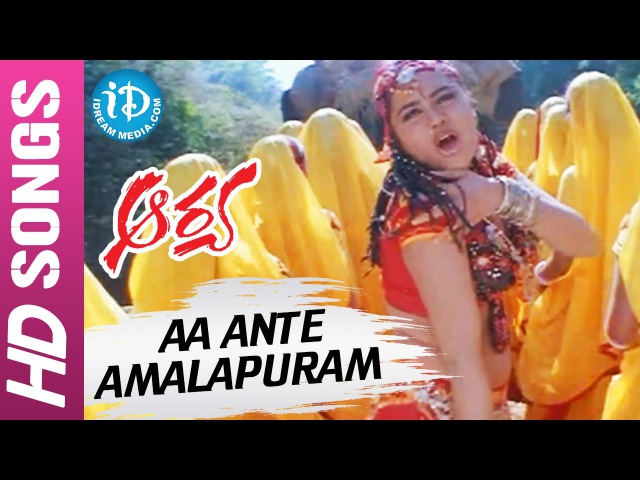 Arya Telugu Movie - Aa Ante Amalapuram video song - Allu Arjun || Anu Mehta || Sukumar