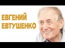 Евгений Евтушенко. Концерт в Гнезде Глухаря. Май 2014 год.