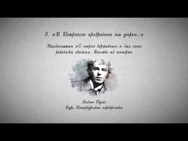 Лекция 3.4   О.Э. Мандельштам «С миром державным я был лишь ребячески связан». Бегство из империи