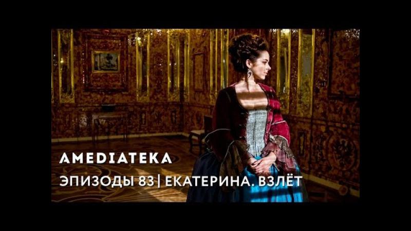 Эпизоды 83   «Екатерина. Взлет»