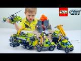ЛЕГО Вулкан - LEGO City База Исследователей Вулканов 60124 и Разведывательный Грузовик...