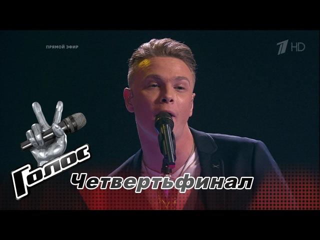Данил Буранов «Лимбо» - Четвертьфинал - Голос - Сезон 6