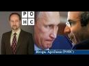 Браудер - бывший партнёр Путина и внук главы Компартии США подан в Интерпол