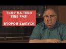 УСМАНОВ: Тьфу на тебя еще раз! Второе обращение к Навальному.