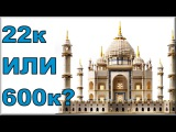 Второй Самый большой набор LEGO в мире Creator Expert 10256 Taj Mahal