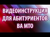 Видеоинструкция для абитуриентов Военной академии МТО