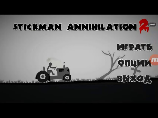 Stikman Annilation 2 (1часть)