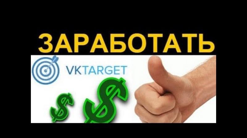 VkTarget ru реклама и заработок на рекламе в социальных сетях. Ссылка в описании на YouTube