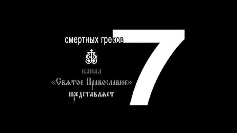 СЕМЬ СМЕРТНЫХ ГРЕХОВ Фильм о тебе