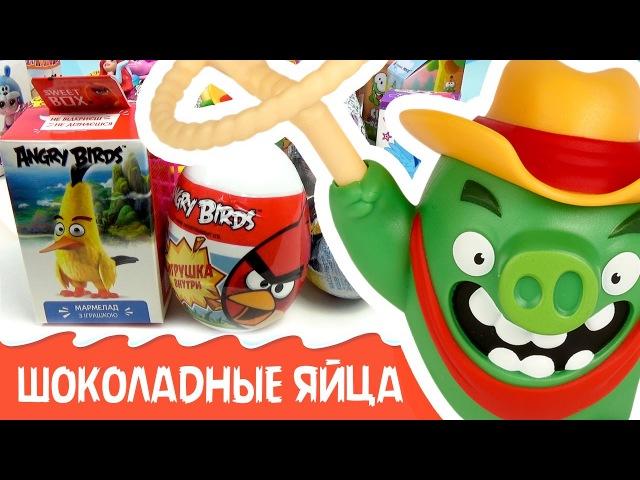 Распаковка Шоколадных Яиц и Свит Бокса из серии Злых Птиц | Angry Birds SweetBox